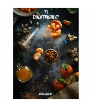 ТАБАК DAILY HOOKAH ELEMENT TG ТАНЖЕРИНИУС - 250 ГРАММ