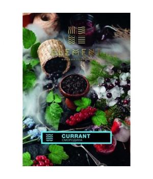 Табак Element Вода Currant (Смородина) 250гр