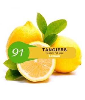 Табак Tangiers Noir Lemon 91 (Лимон) 250гр