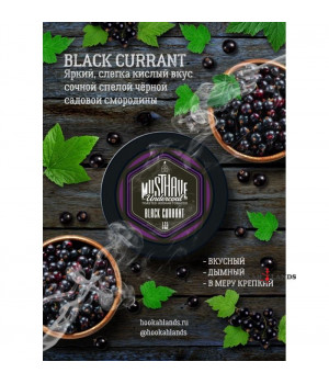 Табак Must Have Black Currant (Черная смородина) 25 гр.
