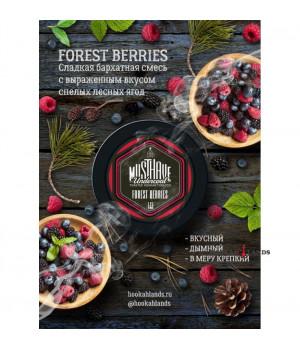 Табак Must Have Forest Berries (Лесные ягоды) 25 гр.